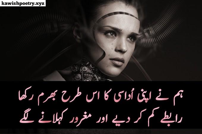 Bharam Baaz Shayari In Urdu