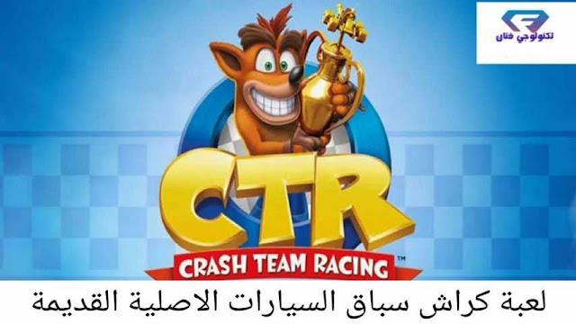 تحميل لعبة كراش سباق السيارات القديمة الاصلية Crash Team Racing للاندرويد والكمبيوتر