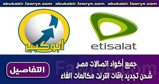 جميع أكواد شبكة اتصالات مصر تجديد باقات انترنت مكالمات الغاء