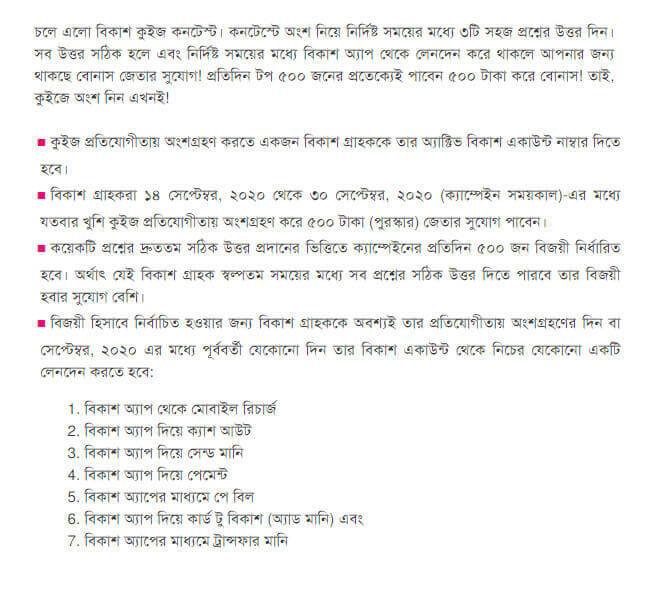 BKash Quiz Offer
