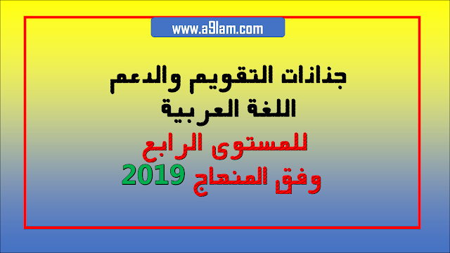 جذاذات التقويم والدعم اللغة العربية للمستوى الرابع وفق المنهاج 2019