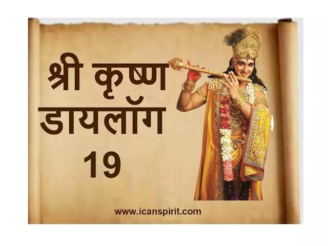 श्री कृष्णा डायलॉग   Shree Krishna Dialogue 19