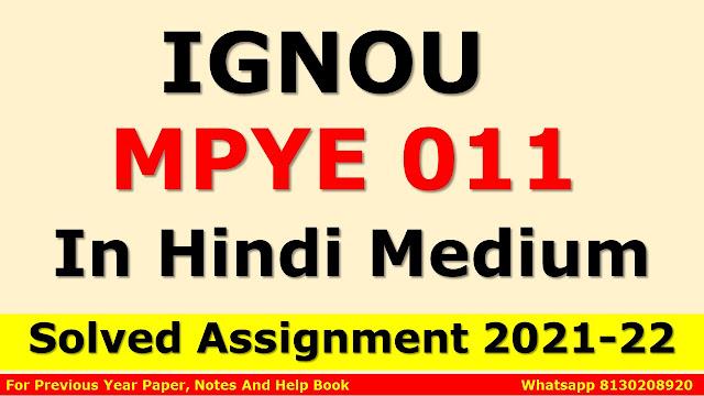 MPYE 011 Solved Assignment 2021-22 In Hindi Medium
