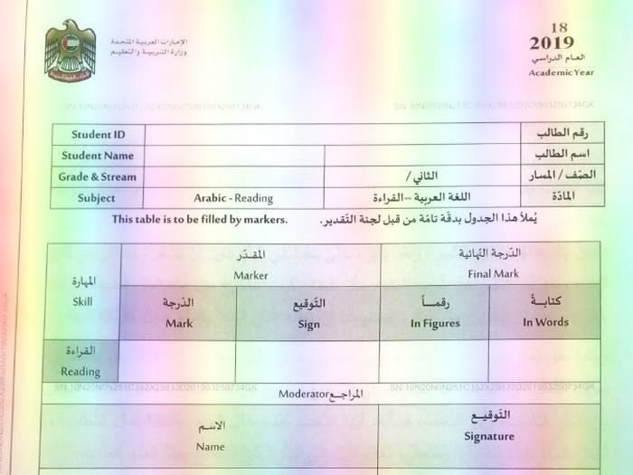 امتحان وزارى عربى للصف الثانى فصل ثانى 2019- مدرسة الامارات