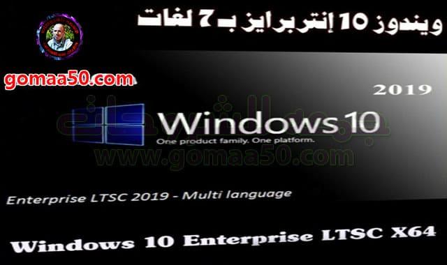 تحميل ويندوز 10 إنتربرايز بـ 7 لغات | Windows 10 Enterprise LTSC X64 | سبتمبر 2019
