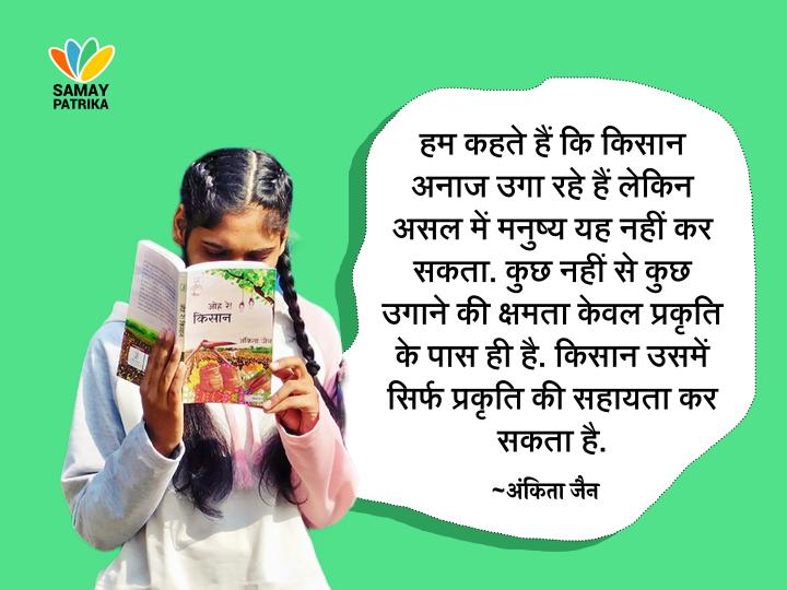 ankita-jain-kisan-book-review
