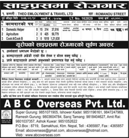 Jobs For Nepali In Cyprus, Salary -Rs.1,21,000/