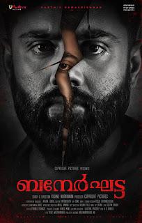 bannerghatta, bannerghatta movie malayalam, bannerghatta movie release date, mallurelease