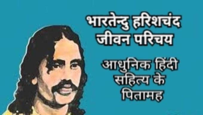 भारदेन्दु हरिशचंद्र जी का जीवन परिचय (Biography साहित्यिक परिचय)