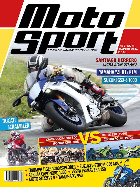 Κυκλοφόρησε και πάλι σε όλη την Ελλάδα το μηνιαίο περιοδικό Motosport!