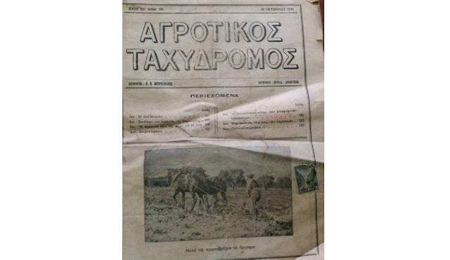 ΣΥΜΒΟΥΛΕΣ ΑΠΑΡΑΙΤΗΤΕΣ ΓΙΑ ΤΗ ΔΙΑΧΕΙΜΑΣΗ ΤΩΝ ΜΕΛΙΣΣΩΝ: Από τον Αγροτικό Ταχυδρόμο του 1935
