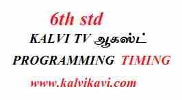 7th std Kalvi TV time table August