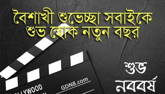 Baje Re Baje Dhol Ar Dhak - Poila Boishakh