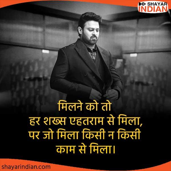 हर शख्स, Matlabi Logo Par Shayari Status in Hindi