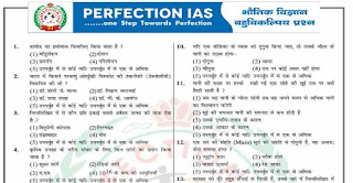 Perfection IAS Physics PDF Free Download