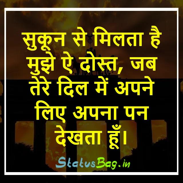 Top Yaari Shayari in Hindi 2021