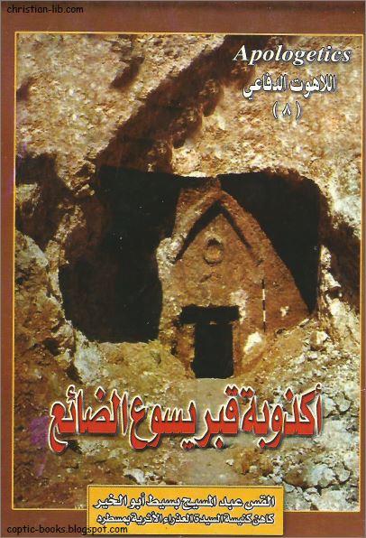 كتاب اكذوبة قبر يسوع الضائع – القس عبد المسيح بسيط ابو الخير