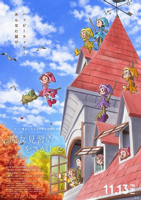 Majo Minarai o Sagashite (Buscando aprendices de bruja), la nueva película de anime que conmemora el 20 aniversario de la franquicia de anime Magical DoReMi.