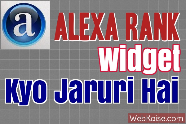 Alexa rank Widget Lagaye