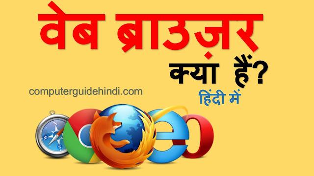 web browser in hindi