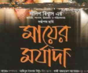Mayer Morjada Full Movie (মায়ের মর্যাদা ফুল মুভি) HD | Shakib | Manna