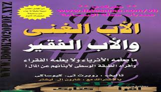 العبرة من- كتاب الأب الغني والاب الفقير/ أقرأه pdf
