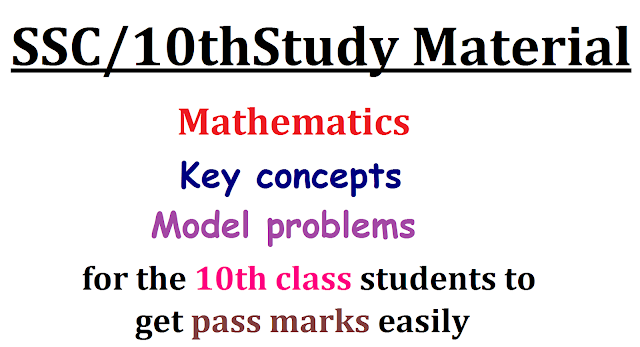 Key concepts and Model problems for the 10th class students to get pass marks easily |SSC Study Material for Mathematics especially for slowlearners-Download | 10th Public Examinations Study Material for Maths Telugu Medium for students to ger atleast pass marks Download | for Telangana and Andhra Pradesh SSC/10th Study Notes for Public Examinations | Important Study Material for SSC Students to Score pass Marks in Public Examinations ssc-study-material-for-mathematics-tm-download/2017/01/Keyconcepts-and-Model-problems-for-the-10th-class-students-to-get-pass-marks-easily.html