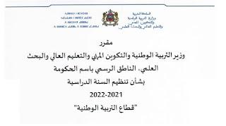 مقرر وزير التربية الوطنية بشان تنظيم السنة الدراسية 2021-2022