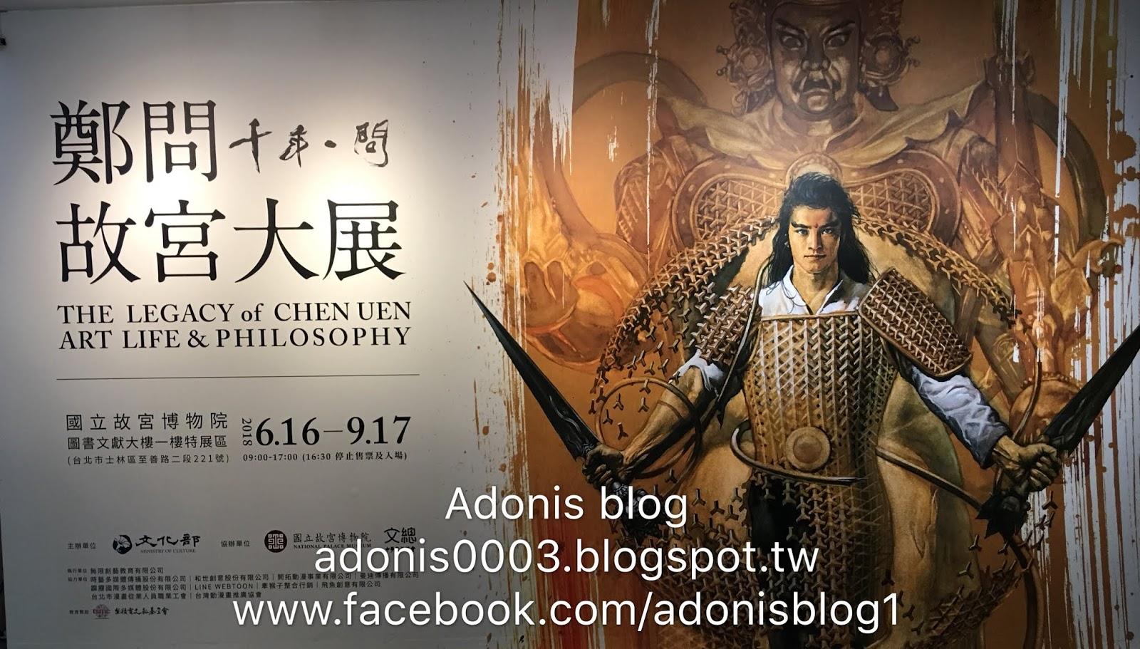 Adonis Blog: 【展覽】千年一問-鄭問故宮大展(THE LEGACY of CHEN UEN ART LIFE & PHILOSOPHY)