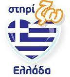 Ελληνικά Προϊόντα ... υπάρχουν!