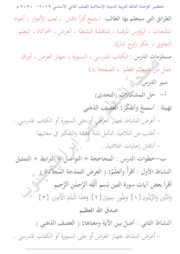 تحضير,الوحدة الثالثة,التربية الدينية الإسلامية,الصف الثاني,الأساسي الفصل الثاني,2019- 2020