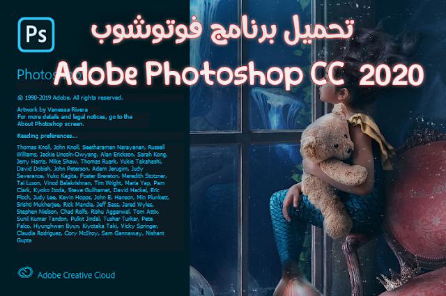 تحميل برنامج فوتوشوب 2020 Adobe Photoshop CC كامل