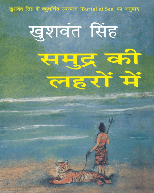 समुद्र की लहरों में : खुशवंत सिंह द्वारा मुफ्त पीडीऍफ़ पुस्तक हिंदी में | Samundar Ki Lehron Mein By Sukhwant Singh PDF Book In Hindi Free Download
