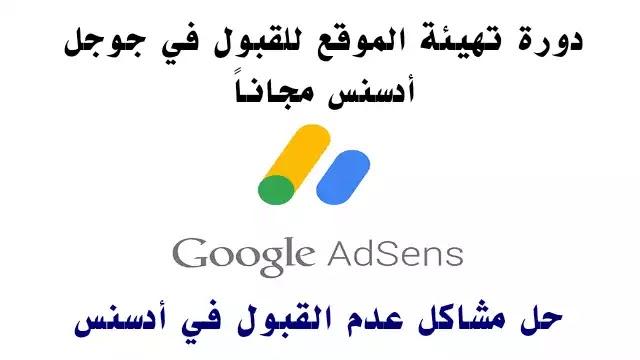 دورة تهيئة الموقع للقبول في جوجل أدسنس مجاناً 2021   حل مشاكل عدم القبول في أدسنس