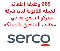 285 وظيفة إطفائي لحملة الثانوية لدى شركة سيركو السعودية في مختلف المناطق بالمملكة تعلن شركة سيركو السعودية, عن توفر 285 وظيفة إطفائي لحملة الثانوية, من حديثي التخرج وذوي الخبرة, للعمل لديها في الرياض وجدة والدمام ومكة المكرمة والمدينة المنورة ومناطق أخرى وذلك للوظائف التالية: 1- رجل إطفاء متدرب (225 وظيفة) المؤهل العلمي: الثانوية العامة على الأقل الخبرة: غير مشترطة أن يجيد اللغة الإنجليزية مستوى متوسط 2- رجل إطفاء (45 وظيفة) المؤهل العلمي: الثانوية العامة على الأقل الخبرة: سنتان على الأقل من العمل في المجال أن يجيد اللغة الإنجليزية مستوى متوسط أن يكون لديه رخصة قيادة نقل ثقيل أن يكون حاصلاً على شهادة الاعتماد الأمريكي (NFPA) 3- رئيس طاقم إطفائي (15 وظيفة) المؤهل العلمي: الثانوية العامة على الأقل الخبرة: أربع سنوات على الأقل من العمل في المجال أن يجيد اللغة الإنجليزية مستوى متقدم أن يكون حاصلاً على شهادة الاعتماد الأمريكي (NFPA) للتـقـدم لأيٍّ من الـوظـائـف أعـلاه اضـغـط عـلـى الـرابـط هنـا       اشترك الآن في قناتنا على تليجرام        شاهد أيضاً: وظائف شاغرة للعمل عن بعد في السعودية     أنشئ سيرتك الذاتية     شاهد أيضاً وظائف الرياض   وظائف جدة    وظائف الدمام      وظائف شركات    وظائف إدارية                           لمشاهدة المزيد من الوظائف قم بالعودة إلى الصفحة الرئيسية قم أيضاً بالاطّلاع على المزيد من الوظائف مهندسين وتقنيين   محاسبة وإدارة أعمال وتسويق   التعليم والبرامج التعليمية   كافة التخصصات الطبية   محامون وقضاة ومستشارون قانونيون   مبرمجو كمبيوتر وجرافيك ورسامون   موظفين وإداريين   فنيي حرف وعمال    شاهد يومياً عبر موقعنا وظائف تسويق في الرياض وظائف شركات الرياض وظائف 2021 ابحث عن عمل في جدة وظائف المملكة وظائف للسعوديين في الرياض وظائف حكومية في السعودية اعلانات وظائف في السعودية وظائف اليوم في الرياض وظائف في السعودية للاجانب وظائف في السعودية جدة وظائف الرياض وظائف اليوم وظيفة كوم وظائف حكومية وظائف شركات توظيف السعودية