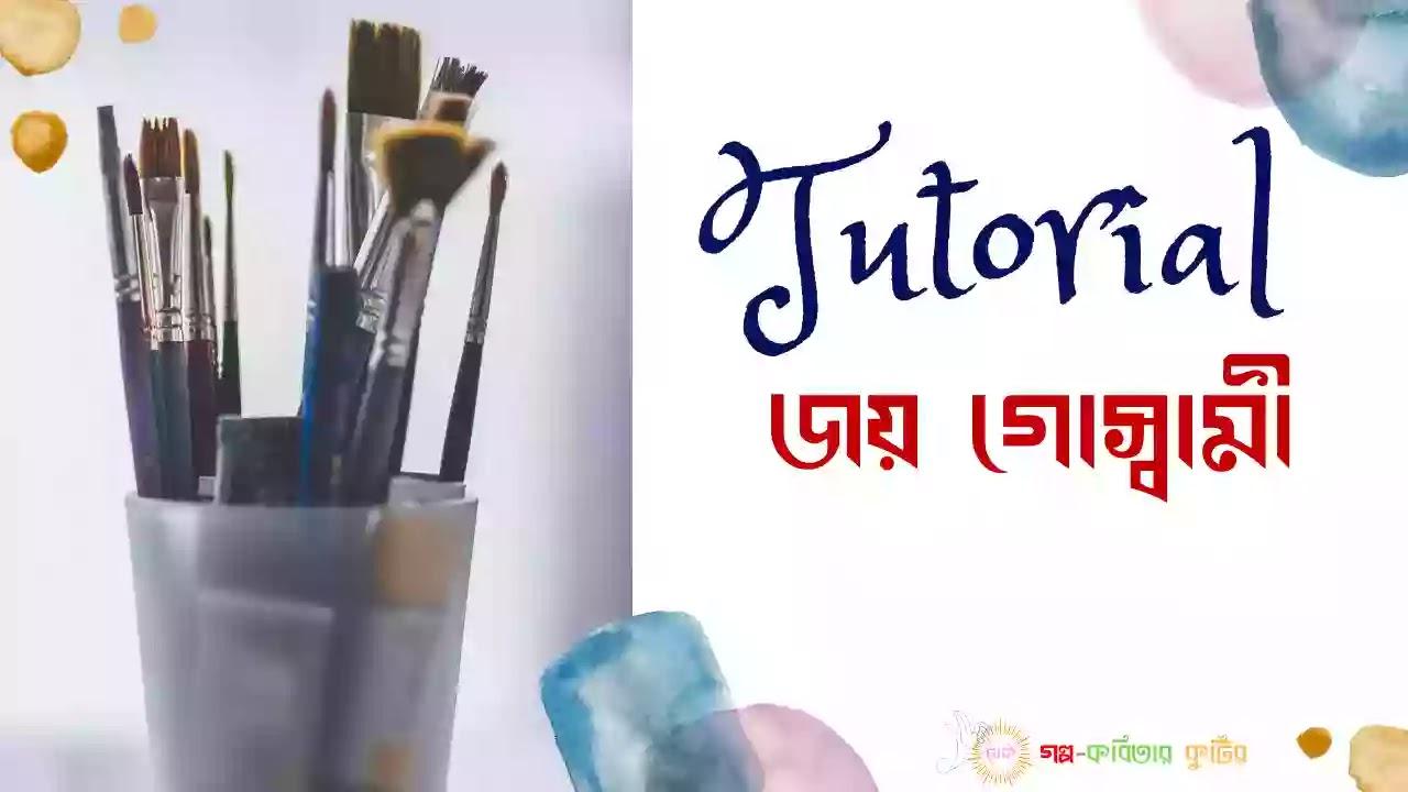 Bangla kobita Tutorial