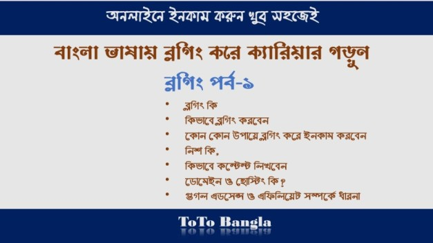 all bangla blog site picture