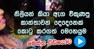sri-lankan-fake-prostitute-actress