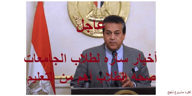 قرار وزير التعليم العالى اليوم فى مصلحه الطلاب