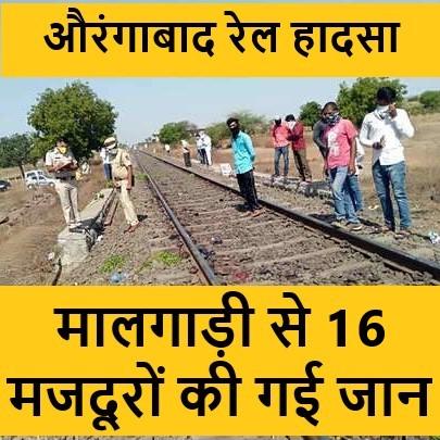 aurangabaad train accident hindi news
