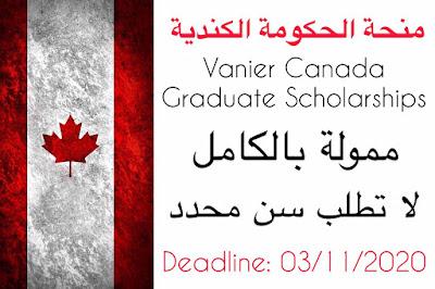منح دراسية مجانية 2020| منحة الحكومة الكندية 2021| Vanier Canada Graduate Scholarships 2021