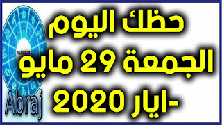 حظك اليوم الجمعة 29 مايو-ايار 2020