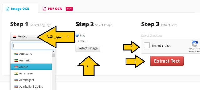 طريقة تحويل الصورة الى نص اونلاين بدون برامج وباللغة العربية
