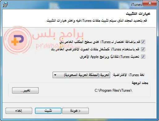 خيارات تثبيت برنامج الايتونز على الكمبيوتر