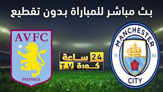 مشاهدة مباراة أستون فيلا ومانشستر سيتي بث مباشر بتاريخ 01-03-2020 كأس الرابطة الإنجليزية