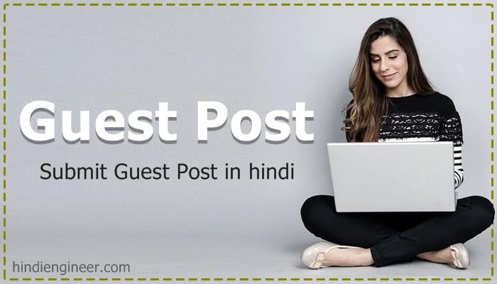 Submit Guest Post in Hindi - हिंदी में Guest post सबमिट करें