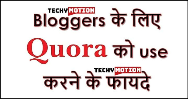 benefits-of-quora-for-bloggers-in-hindi