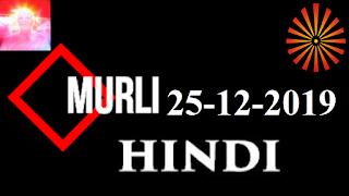 Brahma Kumaris Murli 25 December 2019 (HINDI)