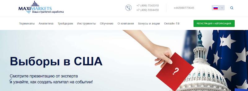 Мошеннический сайт maximarkets.org, maximarkets.info – Отзывы, развод. Maximarkets мошенники