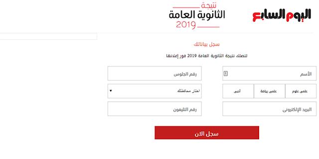 نتيجة الثانوية العامة 2019 في للمحافظات المصرية اليوم السابع